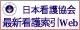 最新看護索引Webのロゴ