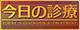 今日の診療のロゴ