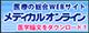 メディカルオンラインのロゴ