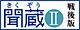 朝日新聞 聞蔵IIのロゴ