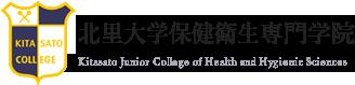 北里大学保健衛生専門学院