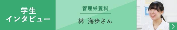 学生インタビュー管理栄養科笠原芽衣さん