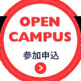 オープンキャンパス参加申し込み