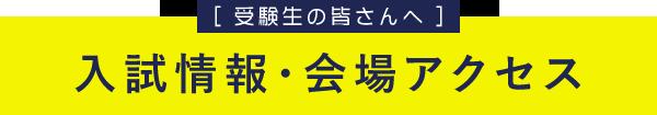 入試情報・会場アクセス