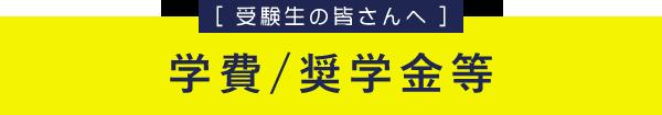 学費/奨学金等